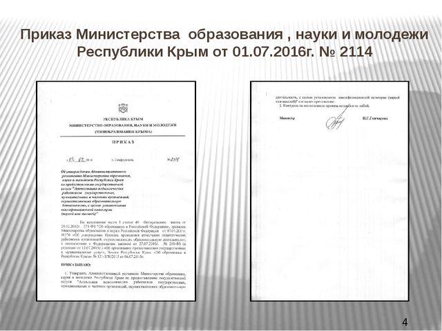 Приказ Министерства образования , науки и молодежи Республики Крым от 01.07.2...