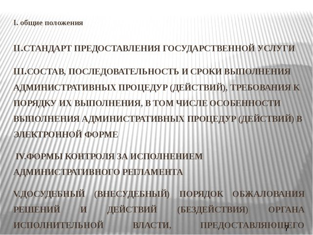 I. общие положения II.СТАНДАРТ ПРЕДОСТАВЛЕНИЯ ГОСУДАРСТВЕННОЙ УСЛУГИ III.СОСТ...
