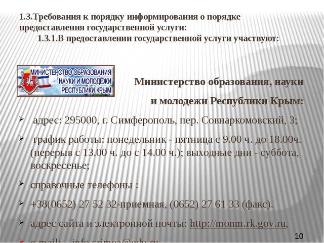 1.3.Требования к порядку информирования о порядке предоставления государствен...
