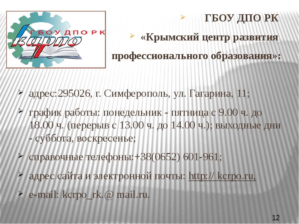 ГБОУ ДПО РК «Крымский центр развития профессионального образования»: адрес:2...