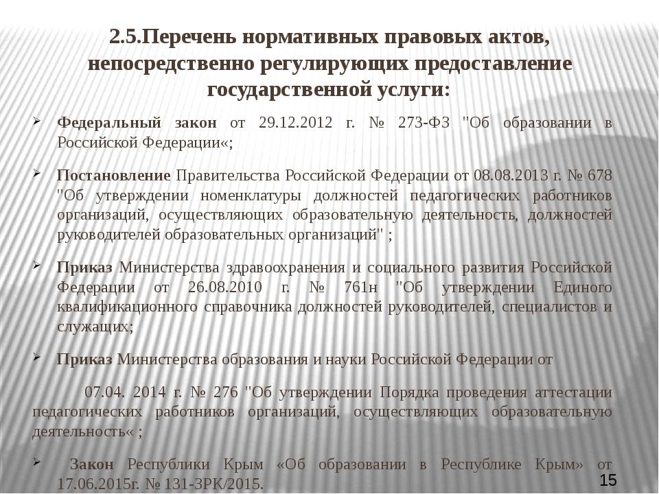 2.5.Перечень нормативных правовых актов, непосредственно регулирующих предост...