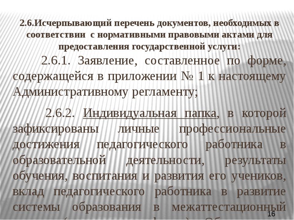 2.6.Исчерпывающий перечень документов, необходимых в соответствии с нормативн...