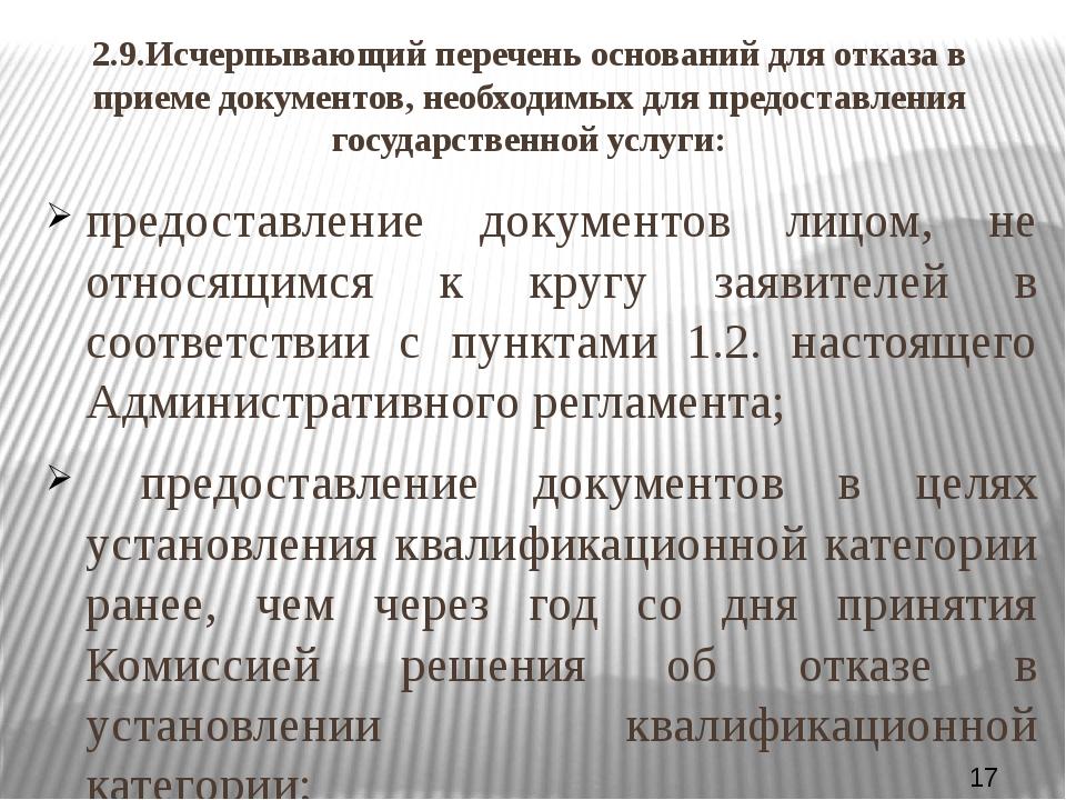 2.9.Исчерпывающий перечень оснований для отказа в приеме документов, необходи...