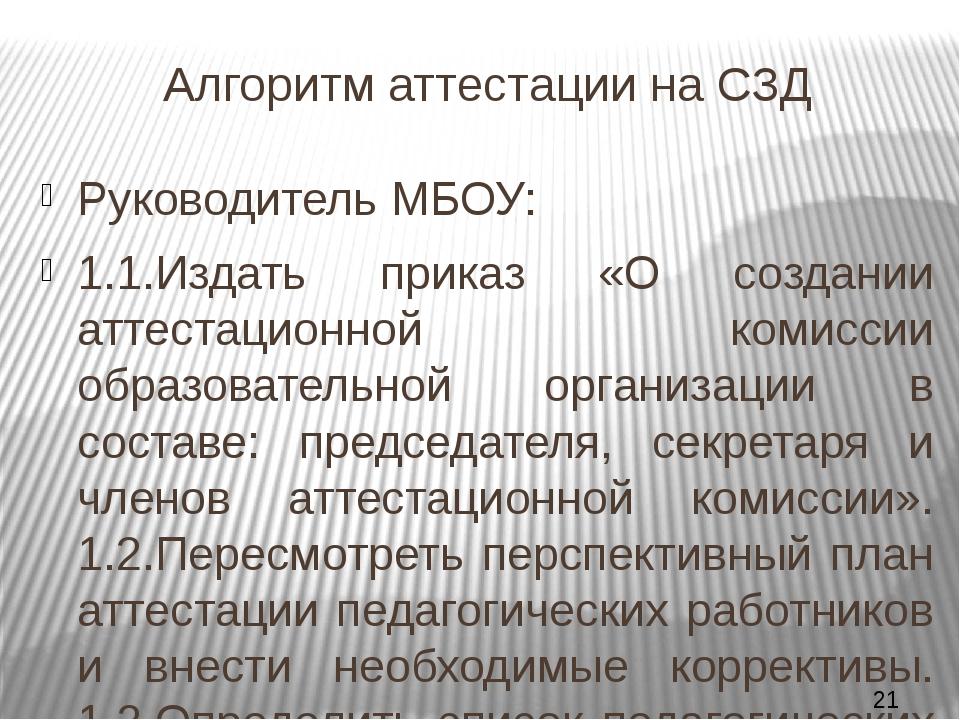 Алгоритм аттестации на СЗД Руководитель МБОУ: 1.1.Издать приказ «О создании а...