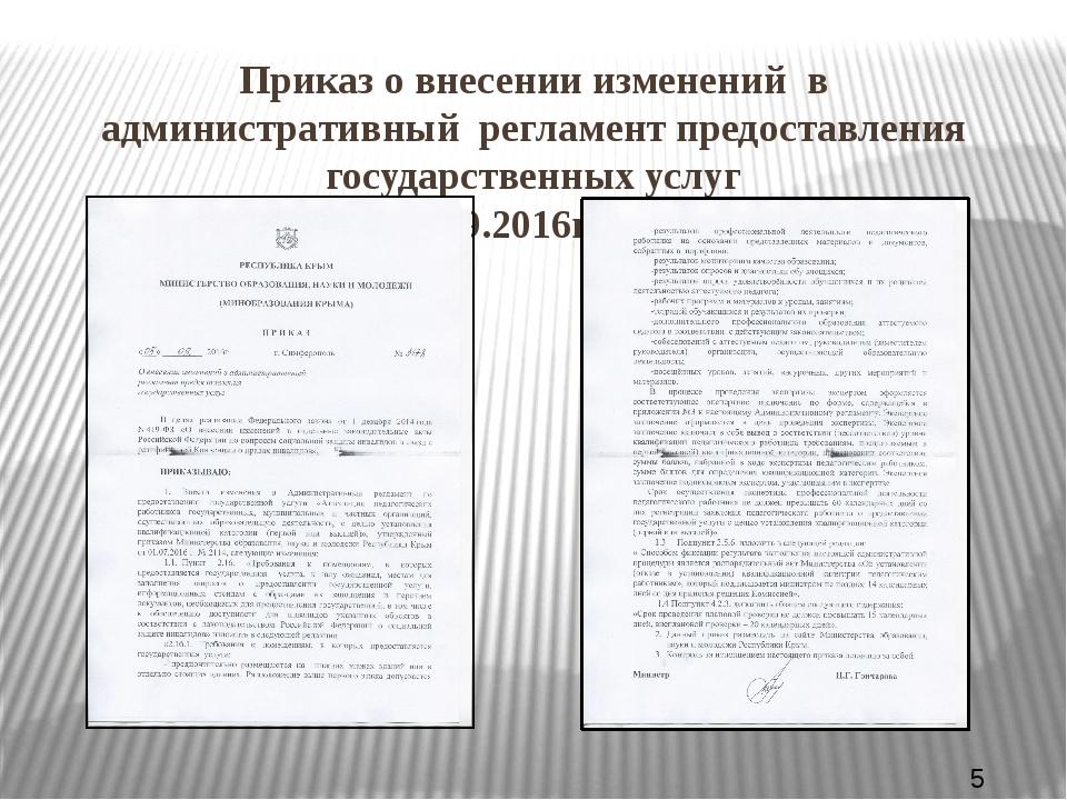 Приказ о внесении изменений в административный регламент предоставления госу...