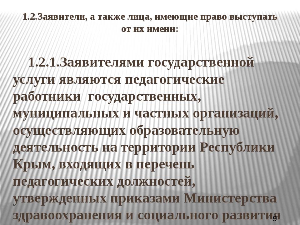 1.2.Заявители, а также лица, имеющие право выступать от их имени: 1.2.1.Заяви...