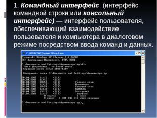1. Командный интерфейс (интерфейс командной строки или консольный интерфейс