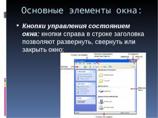 Основные элементы окна: Кнопки управления состоянием окна: кнопки справа в ст