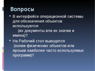 Вопросы В интерфейсе операционной системы для обозначения объектов используют