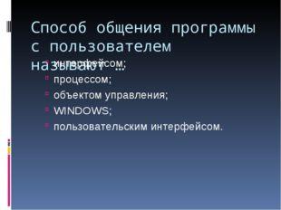 Способ общения программы с пользователем называют … интерфейсом; процессом; о