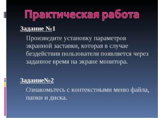 Задание №1 Произведите установку параметров экранной заставки, которая в слу