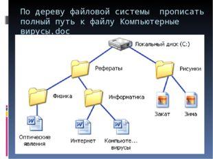 По дереву файловой системы прописать полный путь к файлу Компьютерные вирусы.