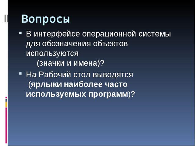 Вопросы В интерфейсе операционной системы для обозначения объектов используют...