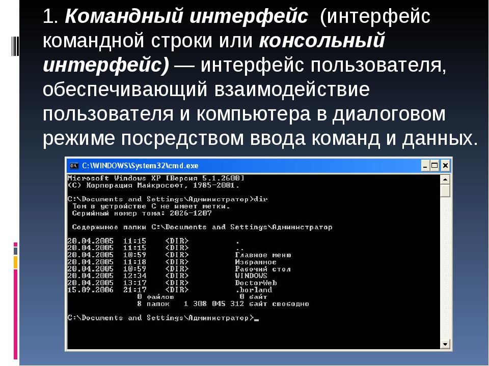 1. Командный интерфейс (интерфейс командной строки или консольный интерфейс...
