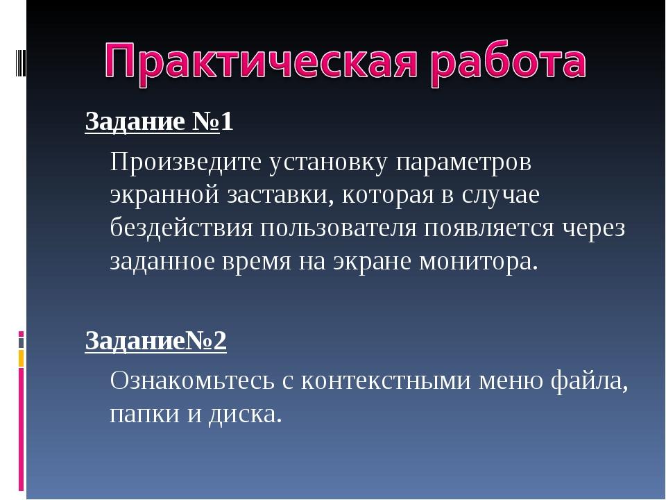Задание №1 Произведите установку параметров экранной заставки, которая в слу...