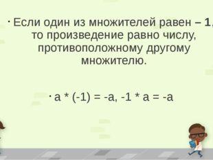 Если один из множителей равен– 1, то произведение равно числу, противоположн