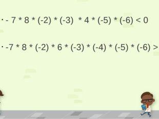 - 7 * 8 * (-2) * (-3) * 4 * (-5) * (-6) < 0 -7 * 8 * (-2) * 6 * (-3) * (-4) *