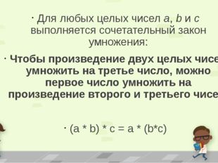Для любых целых чисел а, bис выполняется сочетательный закон умножения: Что