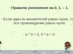 Правила умножения на 0, 1, – 1. Если один из множителей равен нулю, то и все