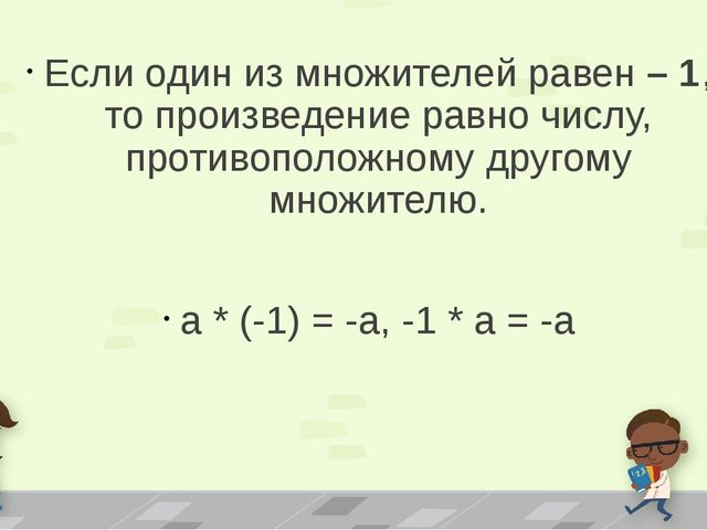 Если один из множителей равен– 1, то произведение равно числу, противоположн...