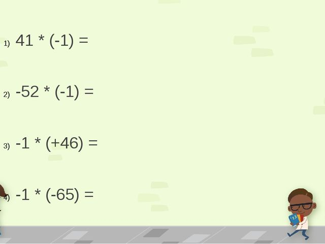 41 * (-1) = -52 * (-1) = -1 * (+46) = -1 * (-65) =