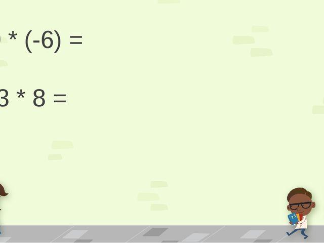9 * (-6) = -3 * 8 =