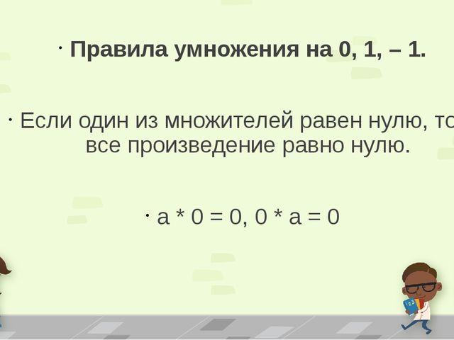 Правила умножения на 0, 1, – 1. Если один из множителей равен нулю, то и все...