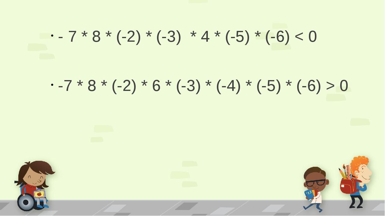 - 7 * 8 * (-2) * (-3) * 4 * (-5) * (-6) < 0 -7 * 8 * (-2) * 6 * (-3) * (-4) *...