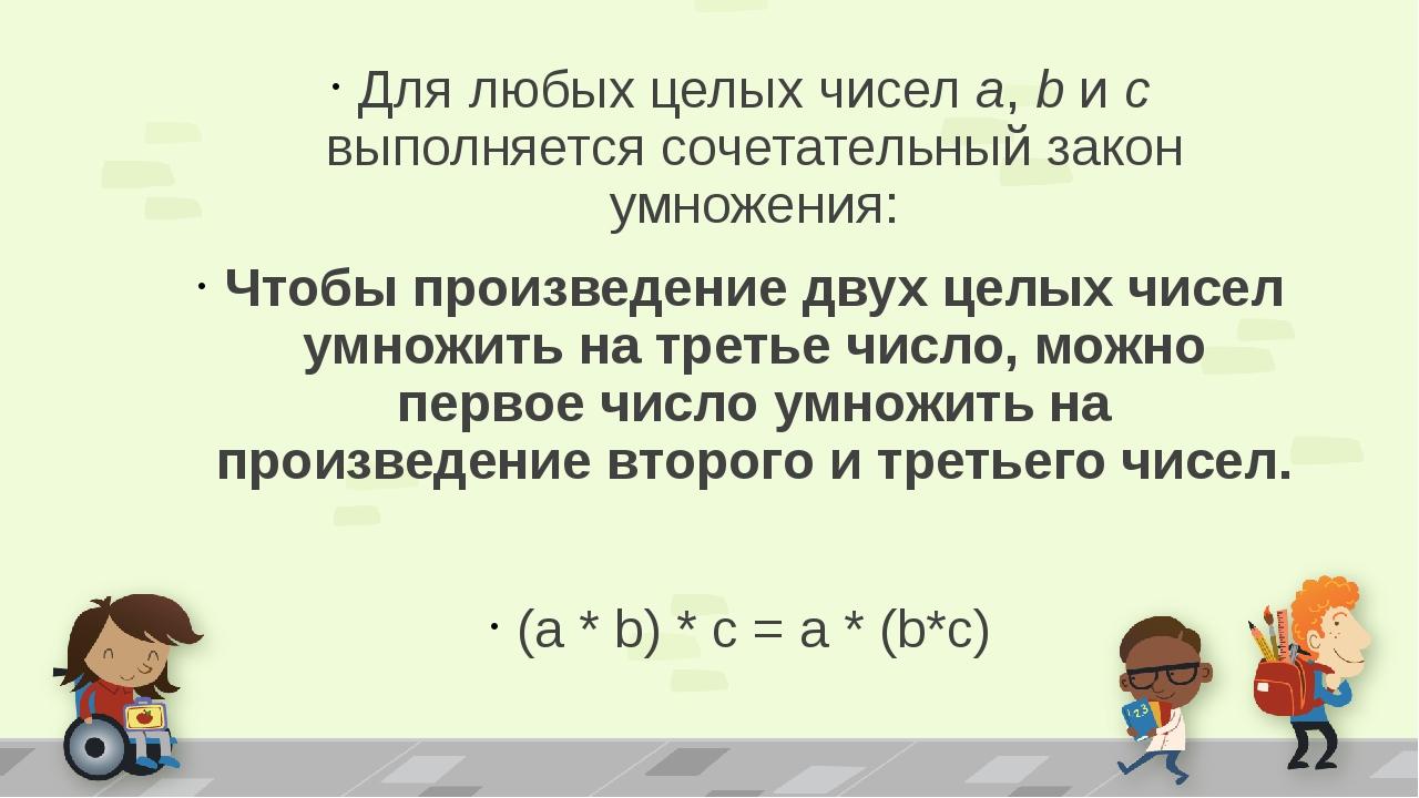 Для любых целых чисел а, bис выполняется сочетательный закон умножения: Что...