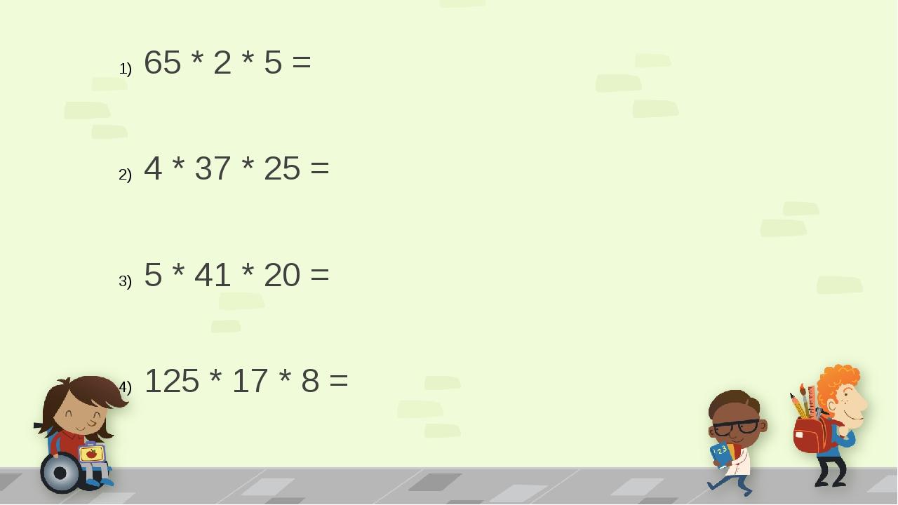 65 * 2 * 5 = 4 * 37 * 25 = 5 * 41 * 20 = 125 * 17 * 8 =
