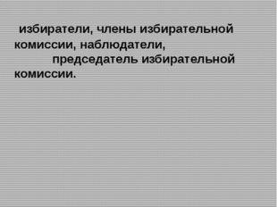 Игровые роли: избиратели, члены избирательной комиссии, наблюдатели, председ