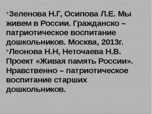Литература Зеленова Н.Г, Осипова Л.Е. Мы живем в России. Гражданско – патрио