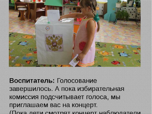 Воспитатель: Голосование завершилось. А пока избирательная комиссия подсчитыв...