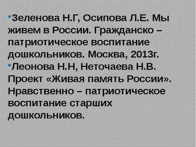 Литература Зеленова Н.Г, Осипова Л.Е. Мы живем в России. Гражданско – патрио...