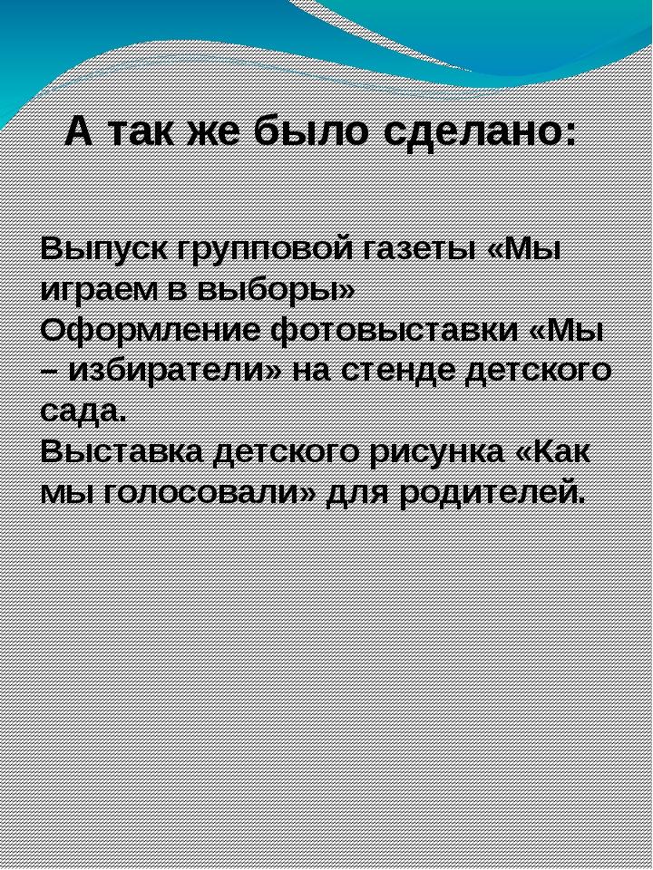 Выпуск групповой газеты «Мы играем в выборы» Оформление фотовыставки «Мы – из...