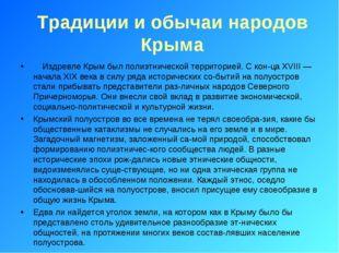 Традиции и обычаи народов Крыма Издревле Крым был полиэтнической территорией.