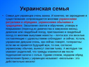 Украинская семья Семья для украинцев очень важна. И конечно, ее зарождение и