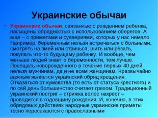 Украинские обычаи Украинские обычаи, связанные с рождением ребенка, насыщены