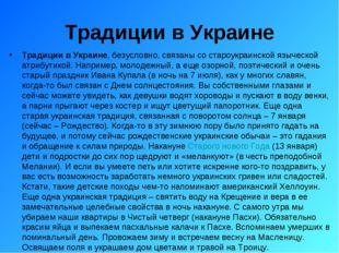 Традиции в Украине Традиции в Украине, безусловно, связаны со староукраинской