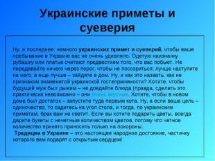 Украинские приметы и суеверия Ну, и последнее: немногоукраинских примет и су
