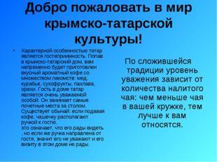 Добро пожаловать в мир крымско-татарской культуры! Характерной особенностью т