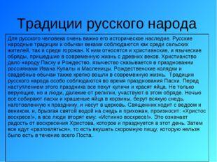 Традиции русского народа Для русского человека очень важно его историческое н