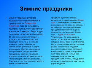 Зимние праздники Зимой традиции русского народа особо проявляются в празднова