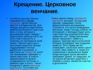 Крещение. Церковное венчание. Особенно русские обычаи сказываются в обряде кр