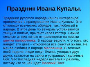 Праздник Ивана Купалы. Традиции русского народа нашли интересное проявление в