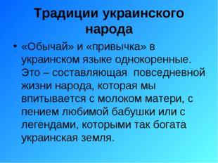 Традиции украинского народа «Обычай» и «привычка» в украинском языке однокоре