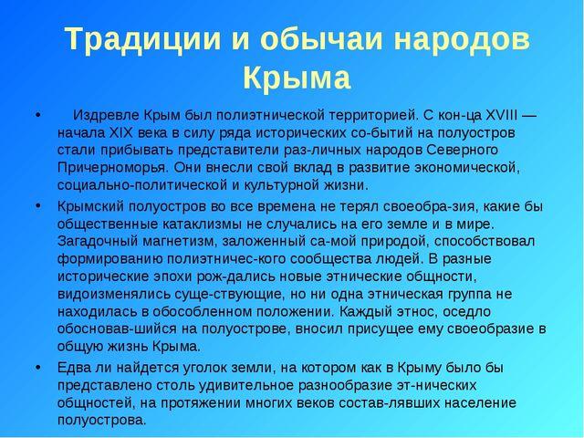 Традиции и обычаи народов Крыма Издревле Крым был полиэтнической территорией....