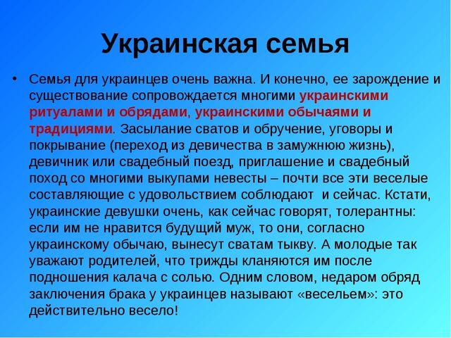 Украинская семья Семья для украинцев очень важна. И конечно, ее зарождение и...