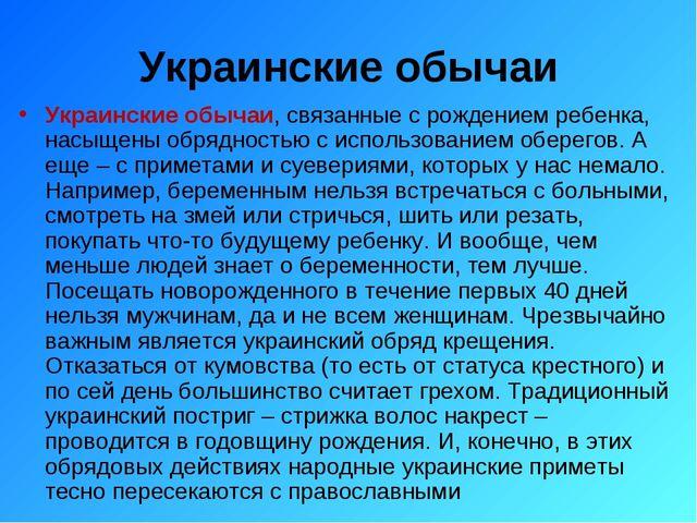Украинские обычаи Украинские обычаи, связанные с рождением ребенка, насыщены...