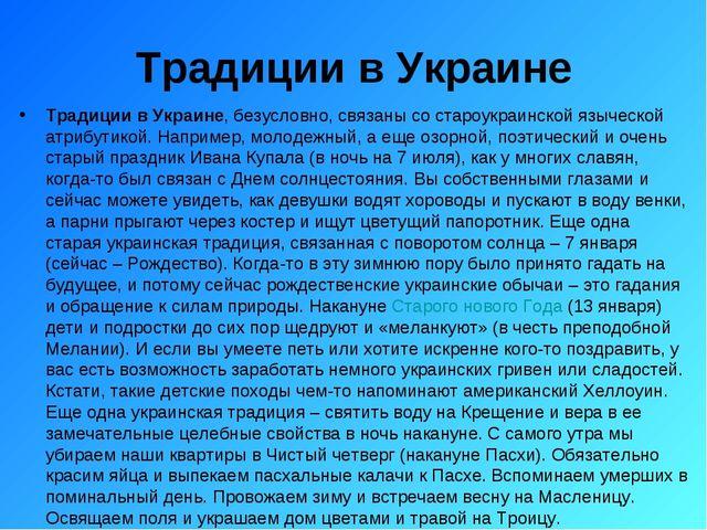 Традиции в Украине Традиции в Украине, безусловно, связаны со староукраинской...